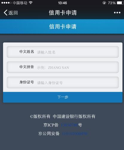 微信申请信用卡流程