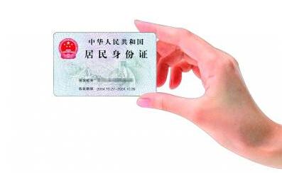 身份证贷款当天放款