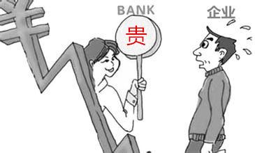 企业贷款贵