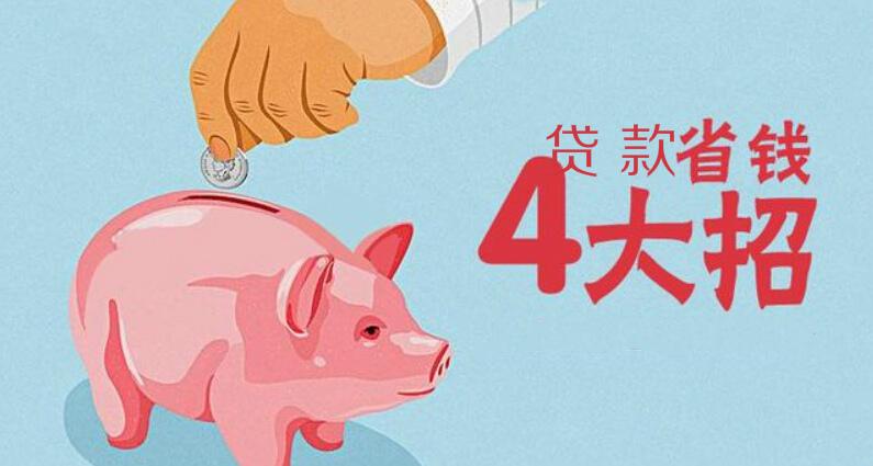 怎样贷款才能省钱