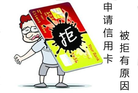 信用卡申请被拒有原因