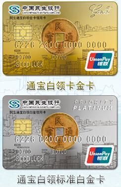 民生通宝白领信用卡