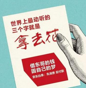 京东车贷分期业务办理流程
