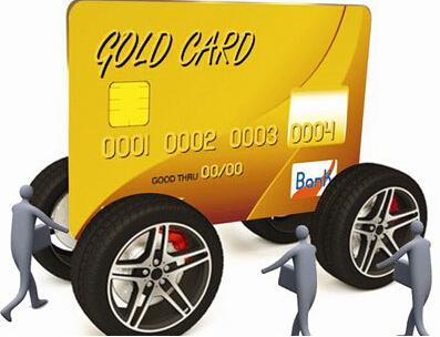 信用卡分期付款买车
