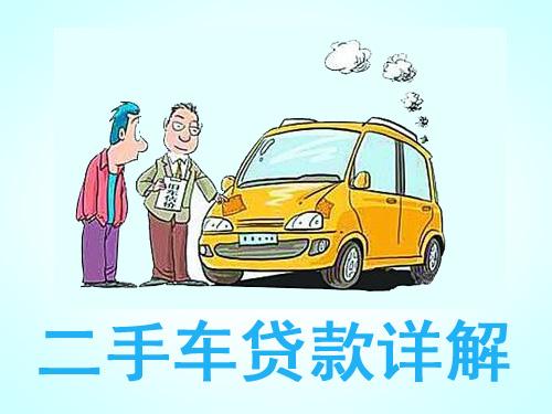 二手车可以抵押贷款吗,能贷多少钱?