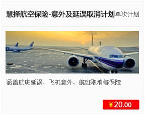慧择航空保险-意外及延误取消计划 单次计划