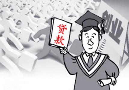 高校毕业生创业贷款