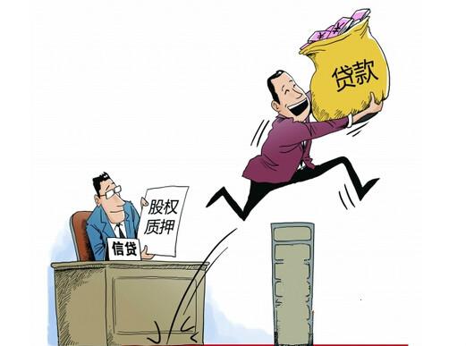 股权质押融资业务流程