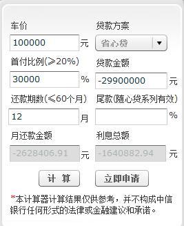 中信银行车贷利息计算