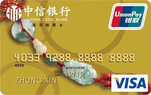 中信留学生信用卡