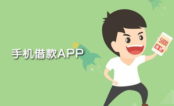 手机快速借款app