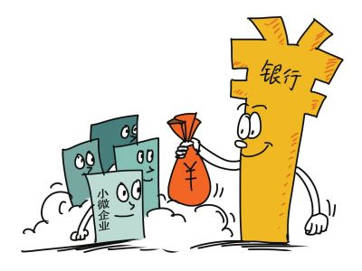 小微企业贷款