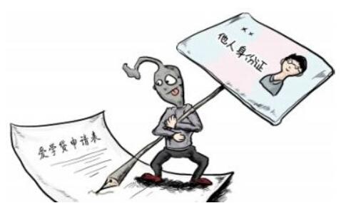 身份证快速贷款骗局