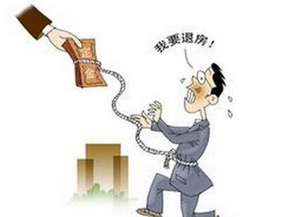 房贷新规下,违约退房首付能要的回来吗?