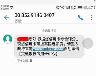 收到这种信用卡提额的短信, 千万不要相信!