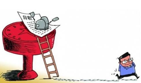 提醒:跳槽或影响房贷申请