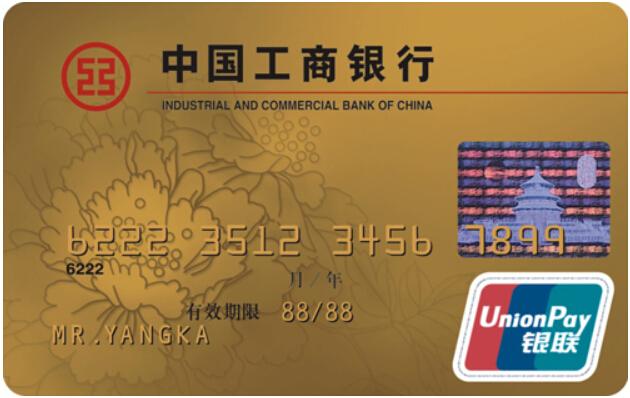 牡丹人民币贷记卡 金卡