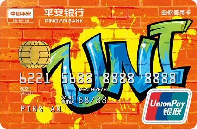 细数平安值得办理的信用卡