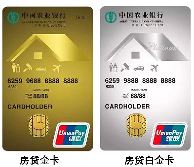 农行房贷信用卡卡面