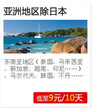 亚洲地区除日本境外旅行保险