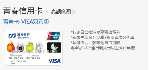 """浦发信用卡疯狂""""秒批""""程序开启!多种曲线提额方案免费奉上"""