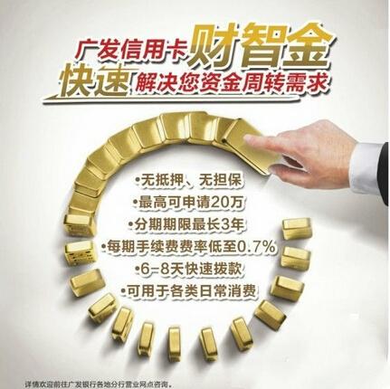 广发财智金业务介绍