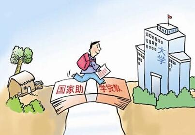 中国银行国家助学贷款还款