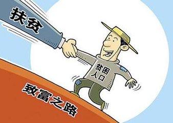 河南精准扶贫贷款余额同比增长近九成