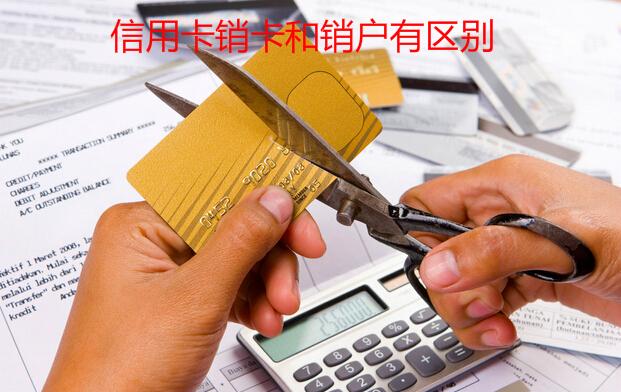 信用卡销卡和销户的区别