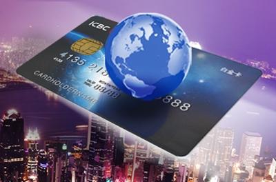 工商银行环球旅行信用卡办理