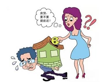 房贷可以提前还款吗,提前还款违约金多少?
