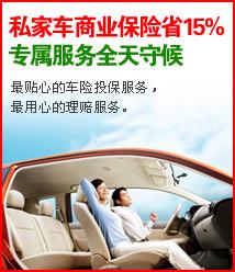 私家车保险