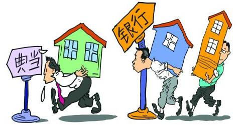 房产抵押贷款与房产典当贷款有何区别
