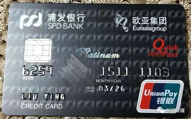 月收入2000,她是如何做到申请浦发信用卡秒下50000的?