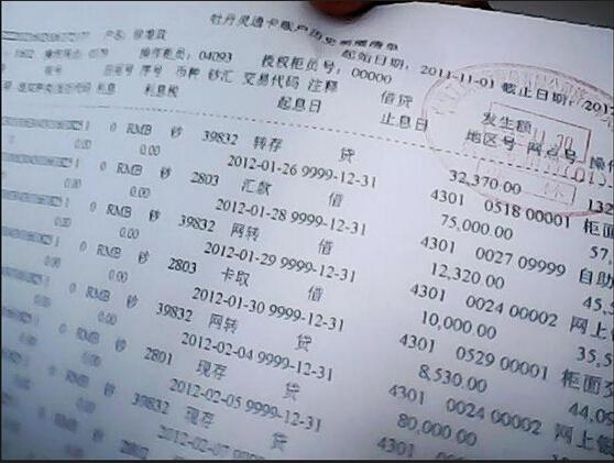 房贷银行流水账单 范本