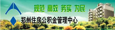 郑州住房公积金管理中心