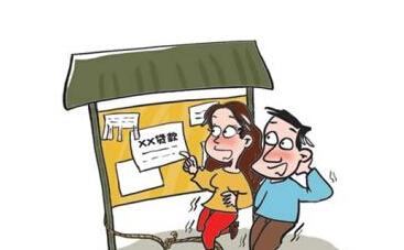 身份证贷款常见骗局盘点