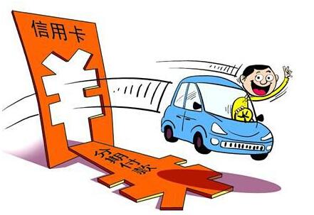中国银行信用卡分期付款买车手续费如何计算