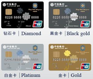 中信银行香卡