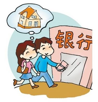买二手房如何办理公积金贷款
