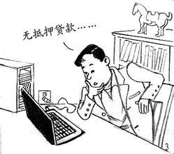 网上无抵押贷款