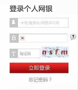 广发信用卡账单查询