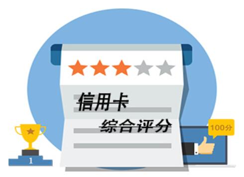 信用卡综合评分标准