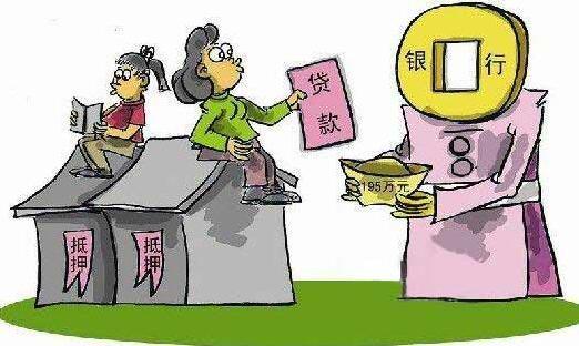 房屋二次抵押贷款的条件要满足哪些