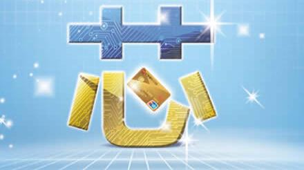 什么是ic信用卡,ic信用卡有哪些优势