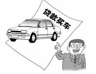 银行汽车消费贷款