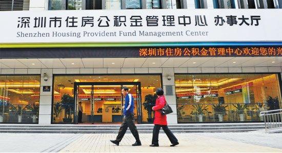 深圳公积金缴存基数七月起调整 异地缴存可申贷款