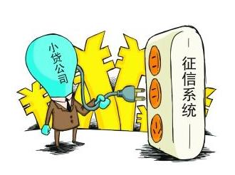 小贷公司贷款