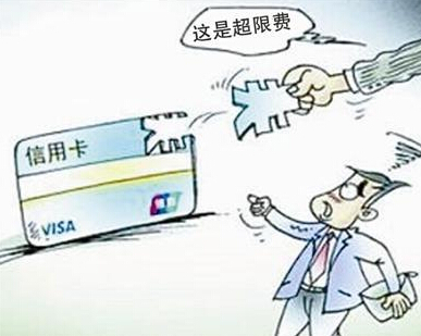 信用卡额度超限或被收费