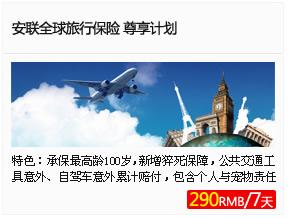 安联全球旅行保险 尊享计划